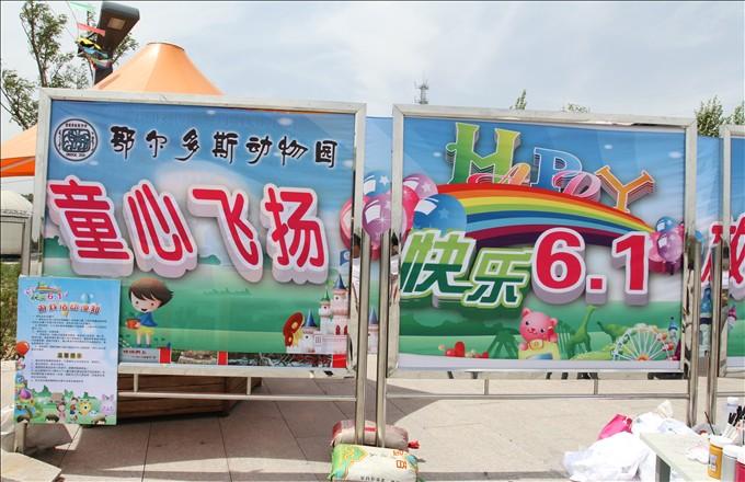 """""""六一""""儿童节活动通知"""